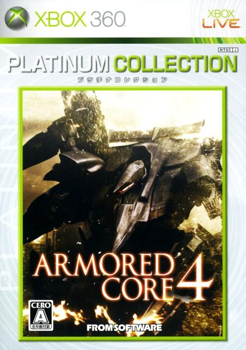 【中古】ARMORED CORE4 Xbox360 プラチナコレクション