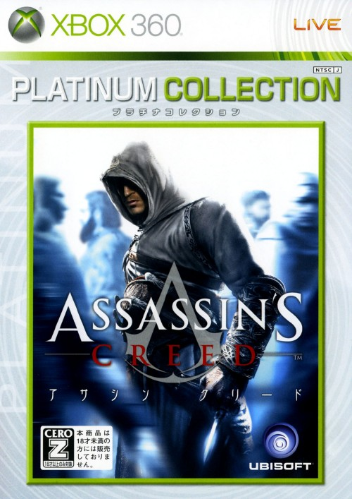 【中古】【18歳以上対象】アサシン クリード Xbox360 プラチナコレクション