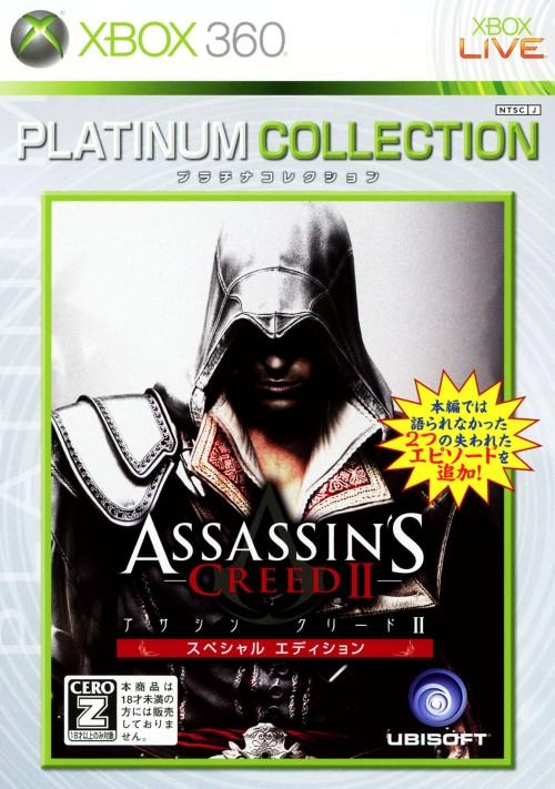 【中古】【18歳以上対象】アサシン クリード2 スペシャルエディション Xbox360 プラチナコレクション