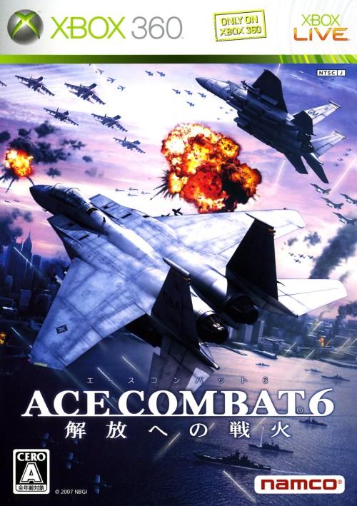 【中古】エースコンバット6 解放への戦火