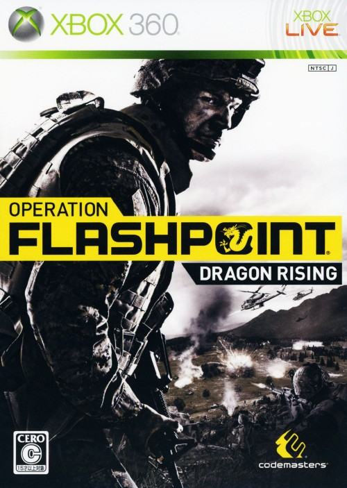 【中古】OPERATION FLASHPOINT:DRAGON RISING