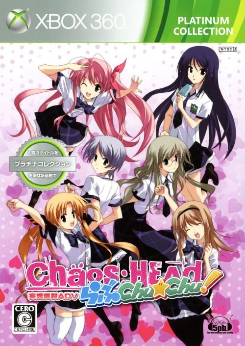 【中古】CHAOS;HEAD らぶChu☆Chu! Xbox360 プラチナコレクション