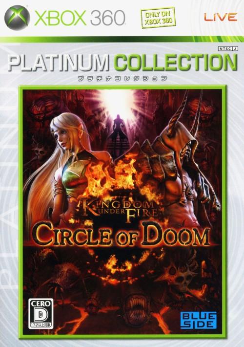 【中古】キングダムアンダーファイア:サークルオブドゥーム Xbox360 プラチナコレクション