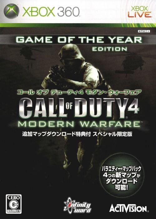 【中古】Call of Duty4 MODERN WARFARE 追加マップダウンロード特典付 スペシャル限定版 (限定版)