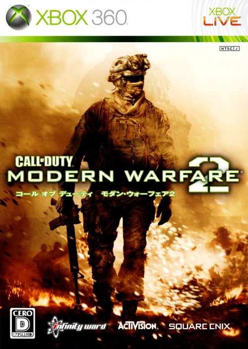 【中古】Call of Duty MODERN WARFARE2 廉価版