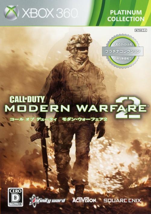 【中古】Call of Duty MODERN WARFARE2 Xbox360 プラチナコレクション