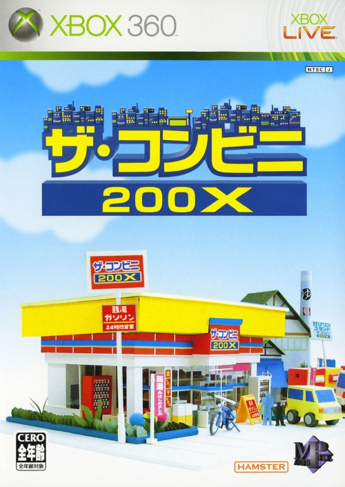 【中古】ザ・コンビニ 200X