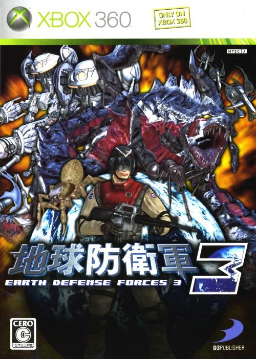 【中古】地球防衛軍3