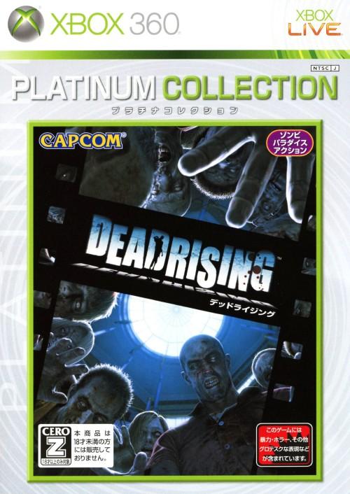 【中古】【18歳以上対象】デッドライジング Xbox360 プラチナコレクション