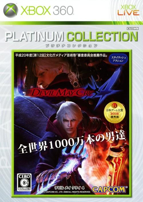 【中古】Devil May Cry4 Xbox360 プラチナコレクション