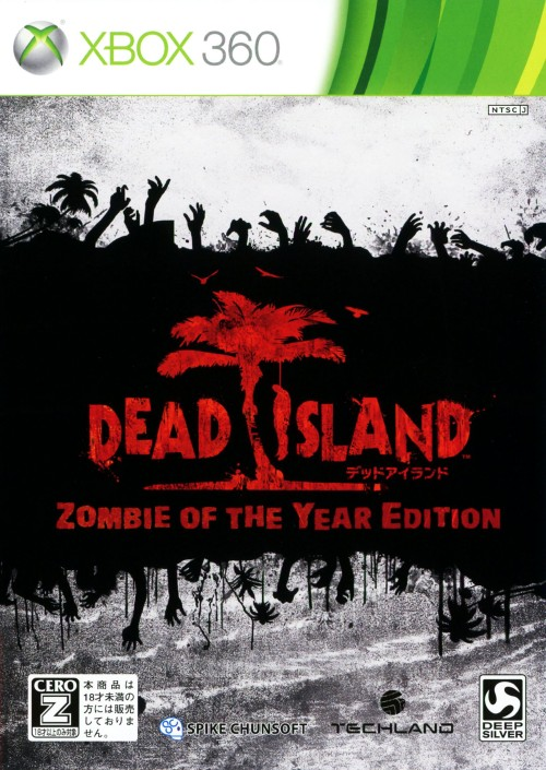 【中古】【18歳以上対象】DEAD ISLAND:Zombie of the Year Edition