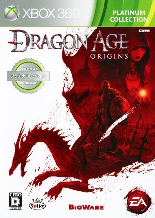 【中古】Dragon Age:Origins Xbox360 プラチナコレクション