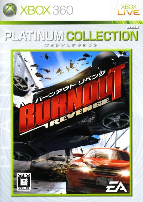 【中古】バーンアウト リベンジ Xbox360 プラチナコレクション
