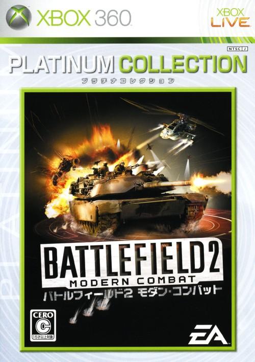 【中古】バトルフィールド2 モダンコンバット Xbox360 プラチナコレクション
