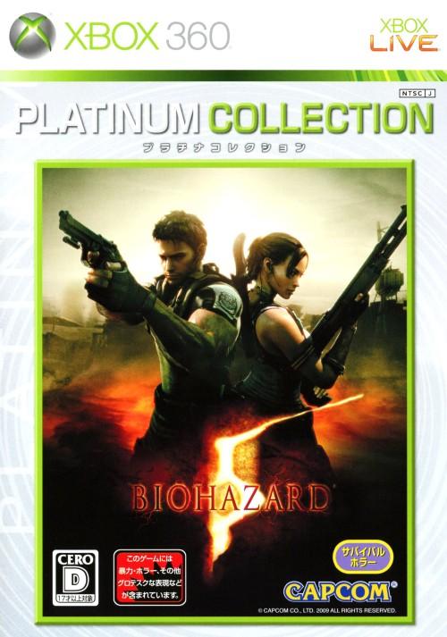 【中古】バイオハザード5 Xbox360 プラチナコレクション