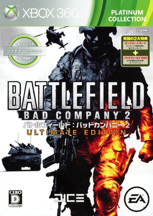 【中古】バトルフィールド:バッドカンパニー2 ULTIMATE EDITION Xbox360 プラチナコレクション
