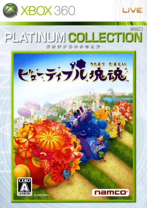 【中古】ビューティフル塊魂 Xbox360 プラチナコレクション