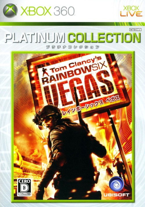【中古】レインボーシックス ベガス Xbox360 プラチナコレクション