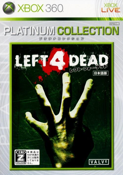 【中古】【18歳以上対象】レフト 4 デッド Xbox360 プラチナコレクション