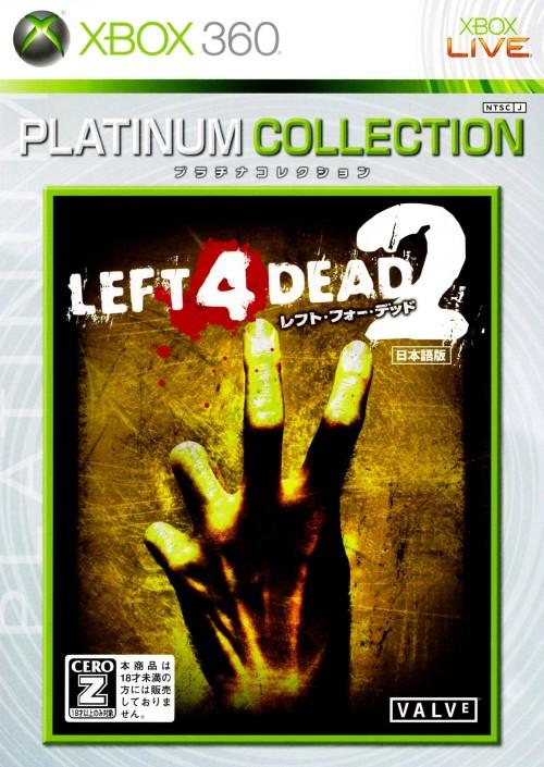 【中古】【18歳以上対象】レフト 4 デッド2 Xbox360 プラチナコレクション