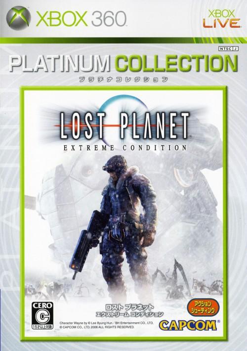 【中古】ロスト プラネット エクストリーム コンディション Xbox360 プラチナコレクション