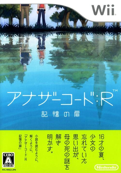 【中古】アナザーコード:R 記憶の扉