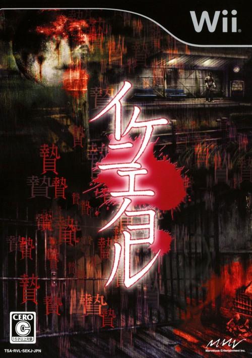 【中古】イケニエノヨル