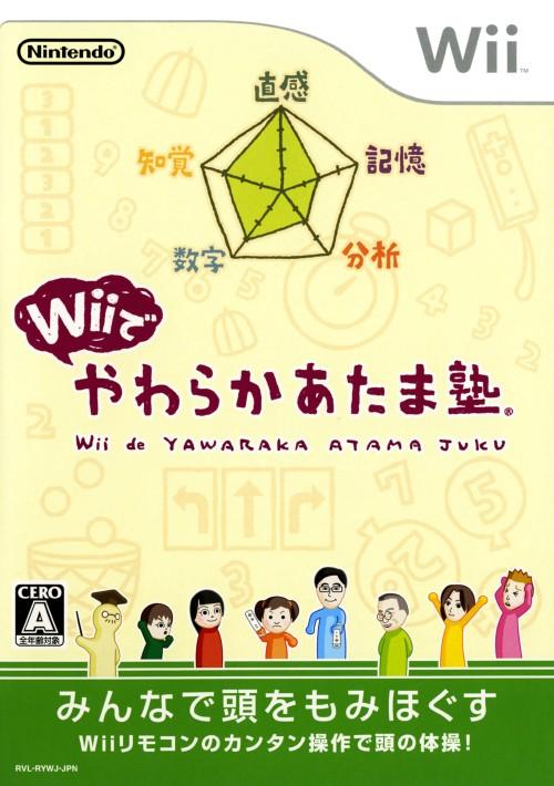 【中古】Wiiでやわらかあたま塾