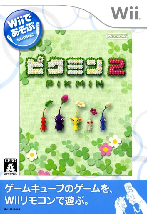 【中古】Wiiであそぶ ピクミン2