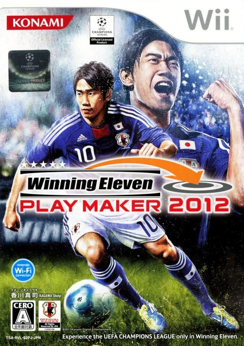 【中古】ウイニングイレブン プレーメーカー2012