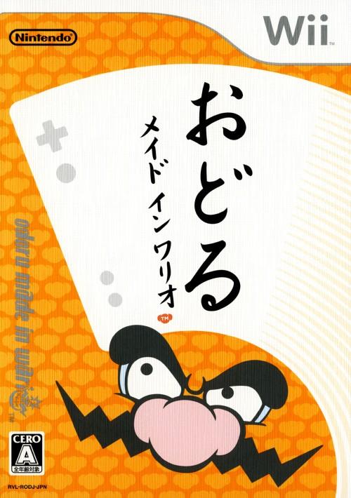 【中古】おどる メイド イン ワリオ