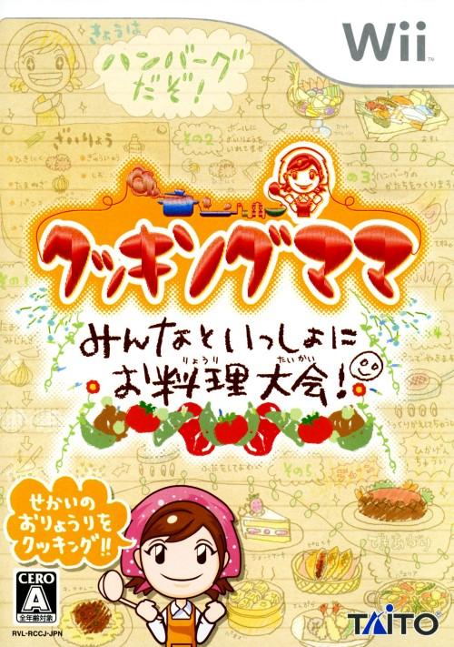 【中古】クッキングママ みんなといっしょにお料理大会!