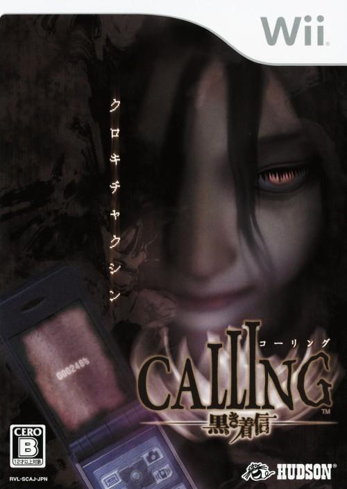 【中古】CALLING 〜黒き着信〜