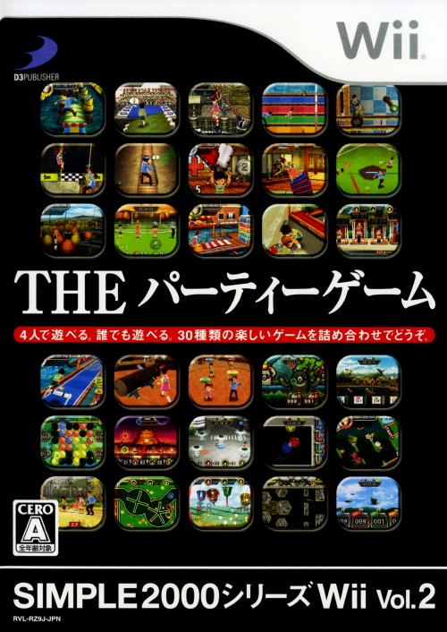 【中古】THE パーティゲーム SIMPLE2000シリーズWii Vol.2
