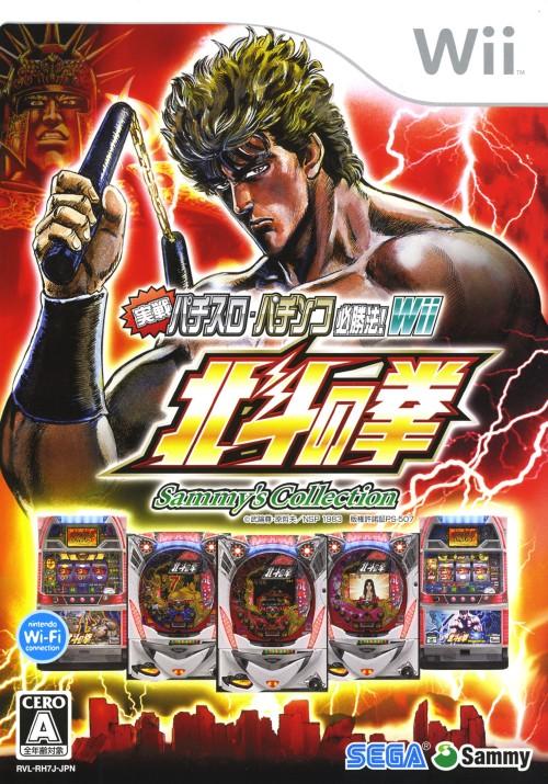【中古】実戦パチスロ・パチンコ必勝法! Sammy's Collection 北斗の拳 Wii