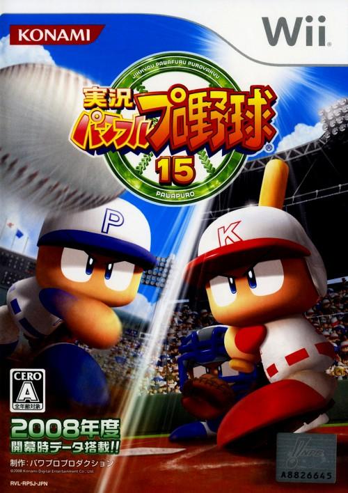 【中古】実況パワフルプロ野球15