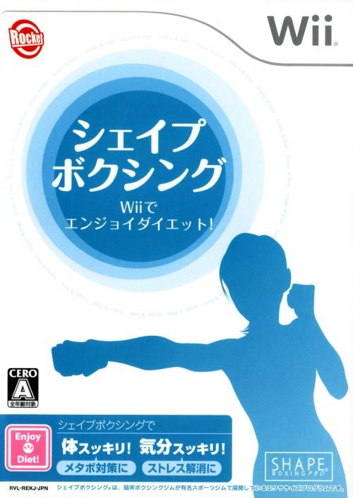 【中古】シェイプボクシング Wiiでエンジョイダイエット!