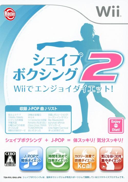 【中古】シェイプボクシング2 Wiiでエンジョイダイエット!