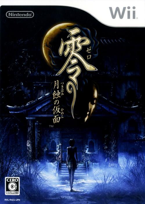 【中古】零 〜月蝕の仮面〜
