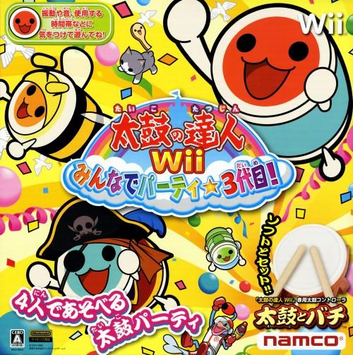 【中古】太鼓の達人Wii みんなでパーティ☆3代目! (同梱版)