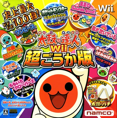 【中古】太鼓の達人Wii 超ごうか版 コントローラー「太鼓とバチ」同梱版 (同梱版)