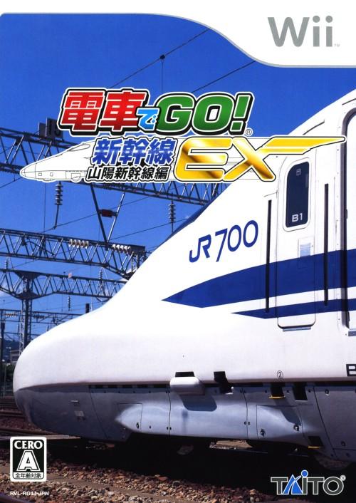 【中古】電車でGO! 新幹線EX 山陽新幹線編