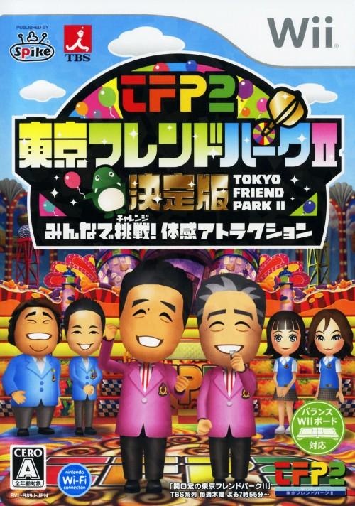【中古】東京フレンドパーク2 決定版 〜みんなで挑戦!体感アトラクション〜