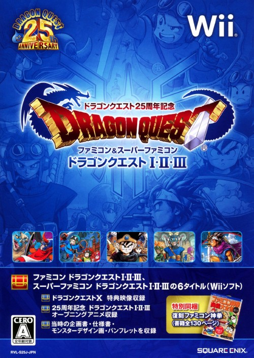 【中古】ドラゴンクエスト25周年記念 ファミコン&スーパーファミコン ドラゴンクエストI・II・III