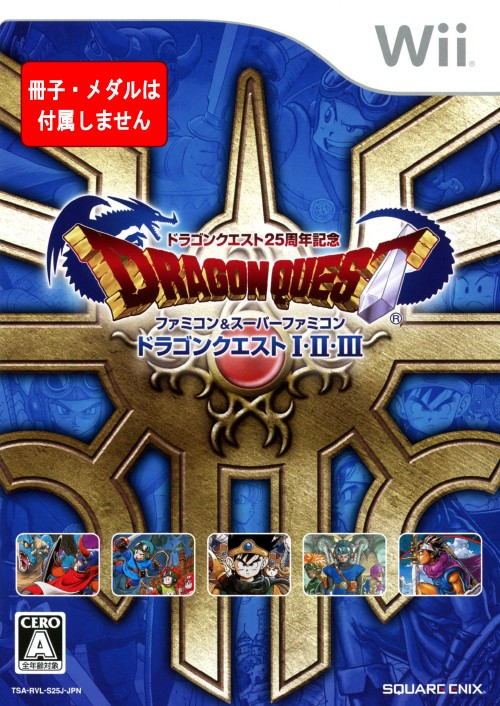 【中古】ドラゴンクエスト25周年記念 ファミコン&スーパーファミコン ドラゴンクエスト1・2・3 (ソフトのみ)