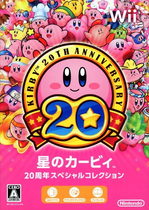 【中古】星のカービィ 20周年スペシャルコレクション