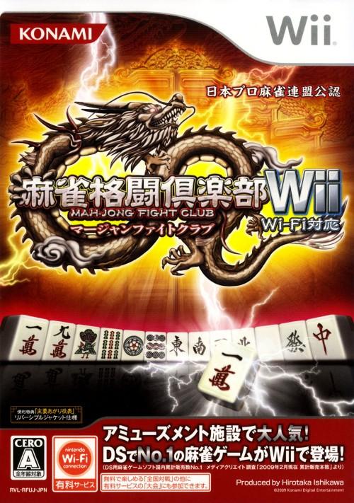 【中古】麻雀格闘倶楽部Wii Wi−Fi対応