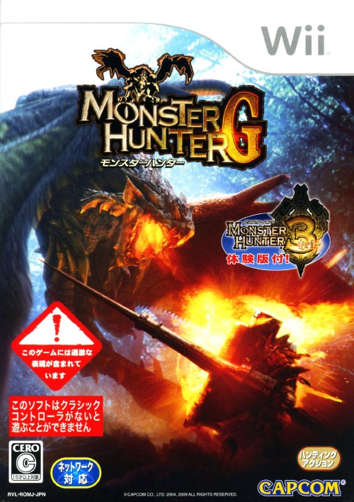 【中古】MONSTER HUNTER G
