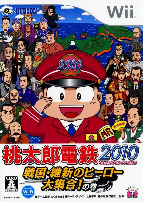 【中古】桃太郎電鉄2010 戦国・維新のヒーロー大集合!の巻