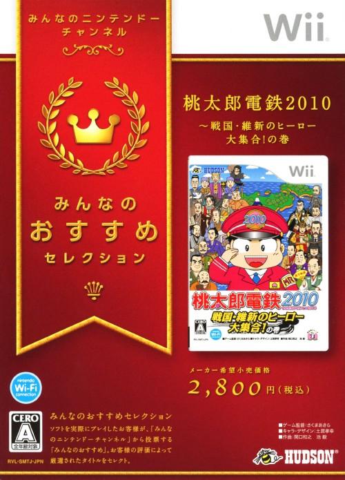 【中古】桃太郎電鉄2010 戦国・維新のヒーロー大集合!の巻 みんなのおすすめセレクション